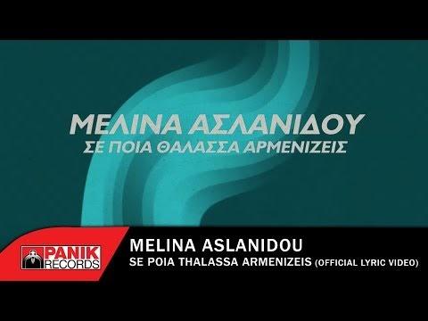 Μελίνα Ασλανίδου - Σε Ποια Θάλασσα Αρμενίζεις - Official Lyric Video