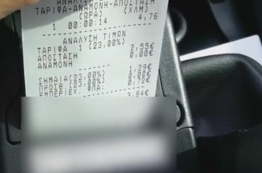Θεσσαλονίκη: Η απόδειξη της απάτης σε ταξί - Δείτε πως παγιδεύεται ο πελάτης με το ταξίμετρο (Βίντεο)!