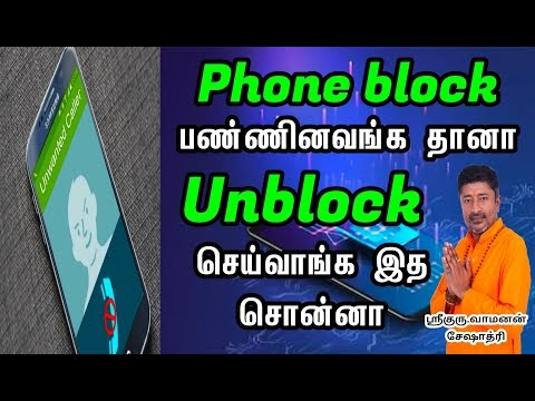 PHONE BLOCK பண்ணினவங்க தானா UNBLOCK செய்ய இதை சொல்லுங்க | VAMANAN SESHADRI