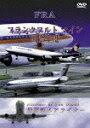 【送料無料】世界のエアライナー ドイツ フランクフルト国際空港