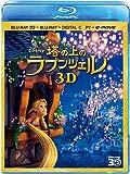 塔の上のラプンツェル 3Dスーパー・セット [Blu-ray]