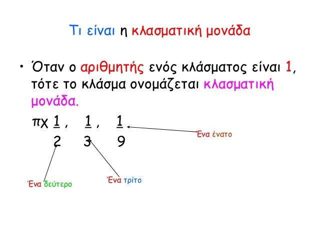 Τι είναι η κλασματική μονάδα • Όταν ο αριθμητής ενός κλάσματος είναι 1, τότε το κλάσμα ονομάζεται κλασματική μονάδα. πχ 1 ...