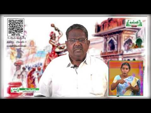 10th Tamil மணிமேகலை இயல் 3 பகுதி 1 Kalvi TV