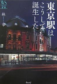 東京駅はこうして誕生した