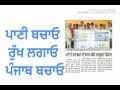 Save water save Punjab save your Future ||ਵਾਤਾਵਰਣ ਬਚਾਓ ਪੰਜਾਬ ਬਚਾਓ # HundalChannel