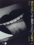 にっぽん劇場写真帖 (フォト・ミュゼ)