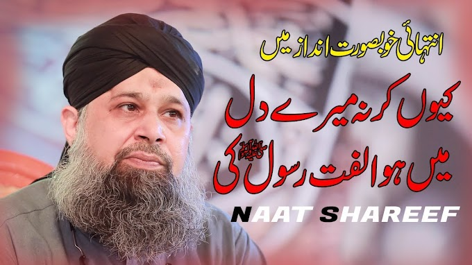 Jannat me le ke jaye gi Chahat Rasool ki - Oweis Raza Qadri , Farhan Ali Qadri Lyrics