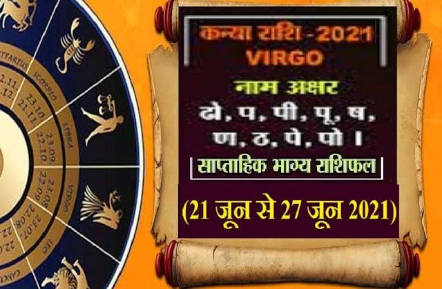 Weekly Horoscope (21 जून से 27 जून 2021): कन्या राशि वालों के लिए कैसा रहेगा यह सप्ताह?