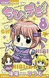 ちび☆デビ! 8 (フラワーコミックス)