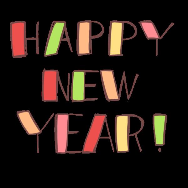 Happy New Year 文字のイラスト かわいいフリー素材が無料の