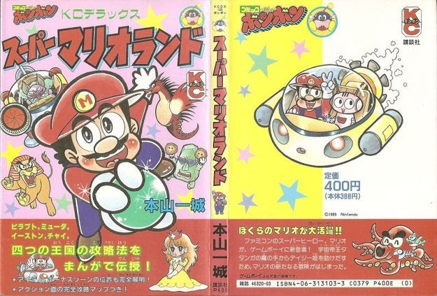 Yeah, you read that right. As writer Luke Plunkett recently pointed out for Kotaku, there was a series of officially licensed comics about Mario and the Mushroom Kingdom that came out between 1988 and 1998.