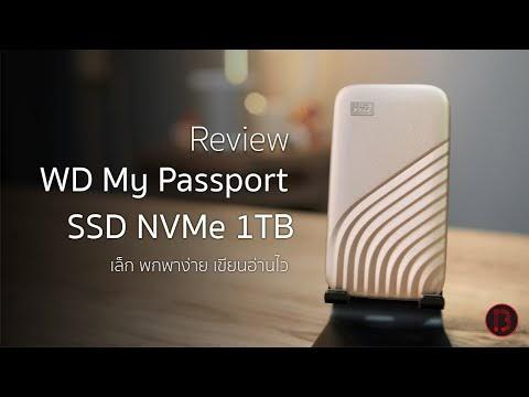 รีวิว WD My Passport SSD เขียนอ่านไว พกพาสะดวก
