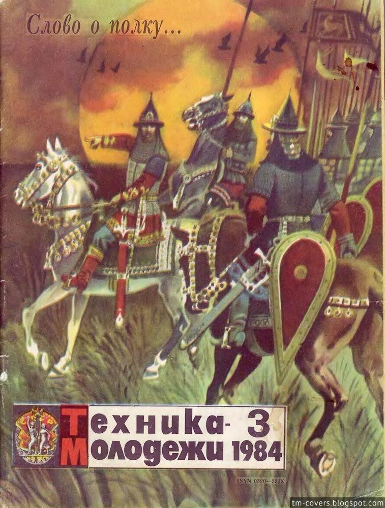 Техника — молодёжи, обложка, 1984 год №3