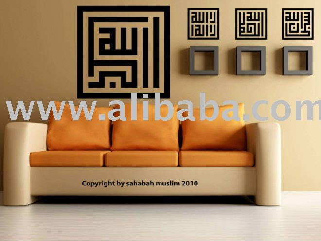 Islamic Wall Decor Photo, Detailed about Islamic Wall Decor ...