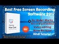 Best free screen recording software 2017 | Hindi