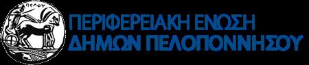 Περιφερειακή Ένωση Δήμων Πελοποννήσου