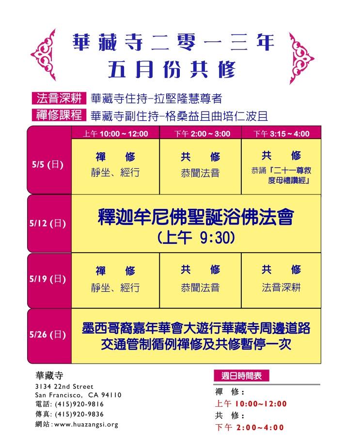 五月份-中文