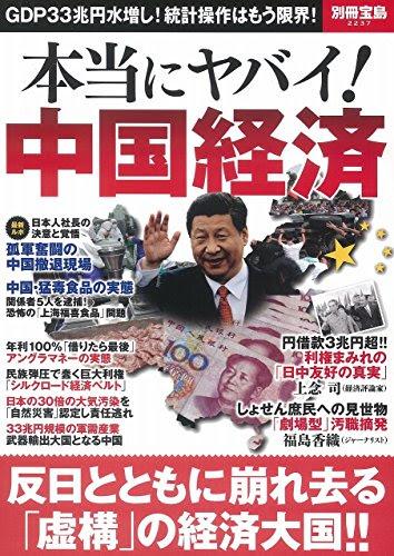 本当にヤバイ!中国経済 (別冊宝島 2237)