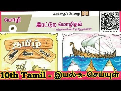 10th Tamil இரட்டுறமொழிதல் இயல்1