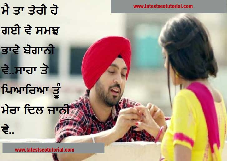 Beautiful Pics With Quotes In Punjabi Daily Health