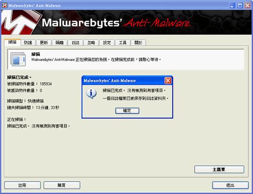 malewarebytes anti-malware-04