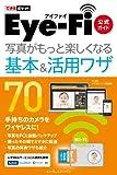 できるポケット Eye-Fi公式ガイド