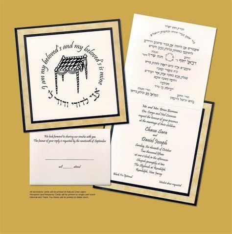 Under The Chuppah Jewish Wedding Invitation Keywords: #