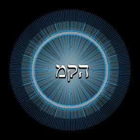HAQOMIAH