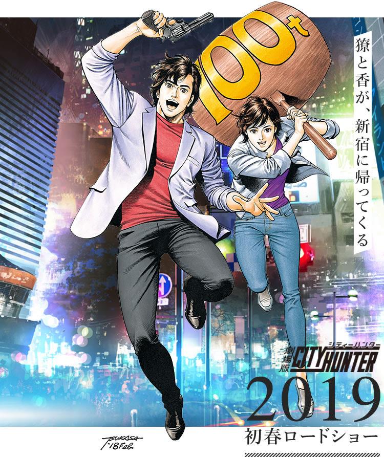 City Hunter comemora 30 anos com novo movie em 2019 ...