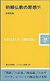 初期仏教の思想〈下〉 (レグルス文庫)