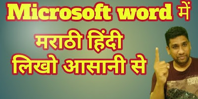 मराठी Google IME toool  ऑफलाइन  कसा वापराल   google ime offline installer   google ime setup hindi marathi   google marathi ime offline