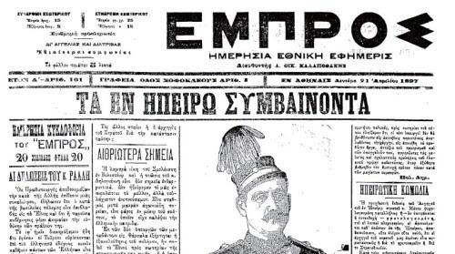 """Πρωτοσέλιδο της εφημερίδας """"ΕΜΠΡΟΣ"""" (Ημερήσια Εθνική Εφημερίς), φύλλο της 21ης Απρίλη 1897, με νέα από το Μέτωπο της Ηπείρου."""