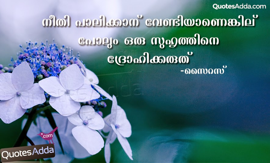 Good Friend Quotes Malayalam