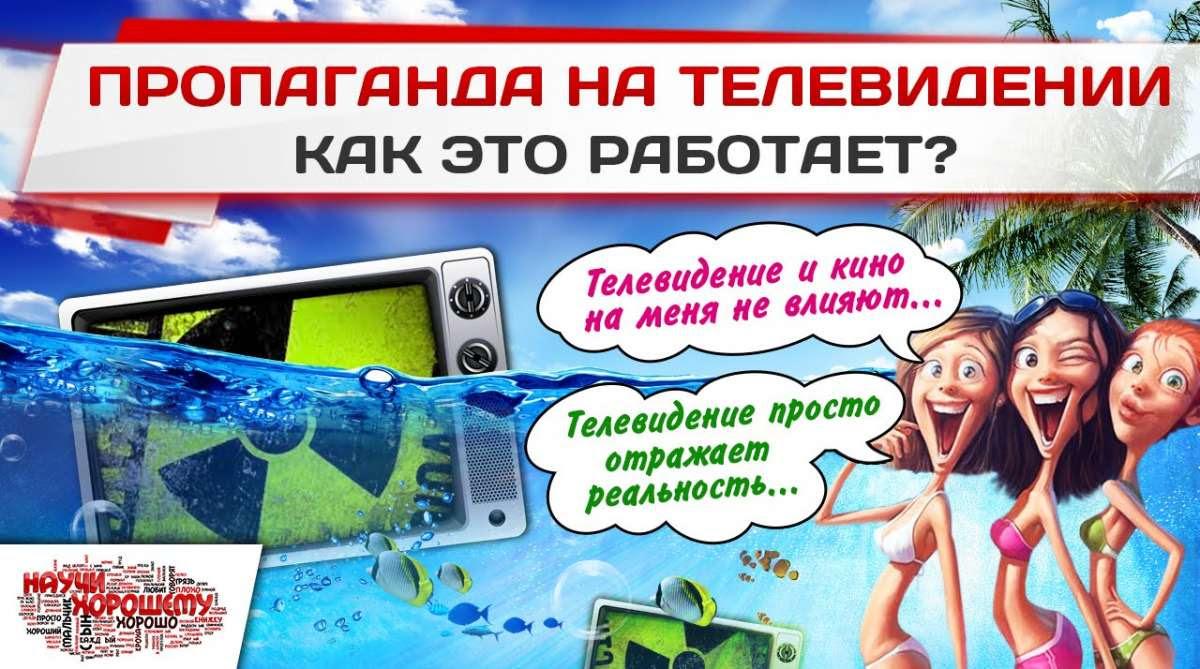 Телевидение забивает голову мусором, чтобы люди не могли думать