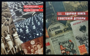 links: Mikhail Karasik, Great Stalinist Photographic Books, Moskau 2007 (ohne Schutzumschlag), rechts: Mikhail Karasik, Udarnaya kniga sovetskoy detvory, Moskau 2010 (über illustrierte Kinderbücher der Stalinzeit)