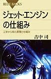 ジェット・エンジンの仕組み (ブルーバックス)