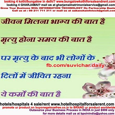 Death Quotes In Hindi Suvichar In Hindi