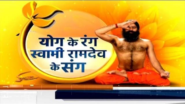 LIVE: योग गुरु स्वामी रामदेव के साथ योगाभ्यास और आयुर्वेद के नुस्खे