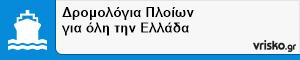 Δρομολόγια Πλοίων για όλη την Ελλάδα