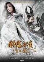 鍾馗伏魔:雪妖魔靈(Zhong Kui: Snow Girl and The Dark Crystal)poster