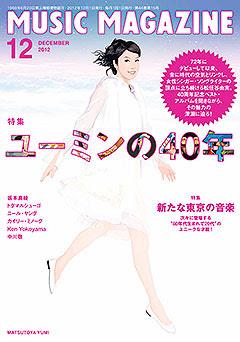Interview - Maaya Sakamoto