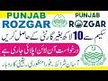 Punjab Rozgar Scheme Loan | Punjab Rozgar Loan | Punjab Rozgar Scheme