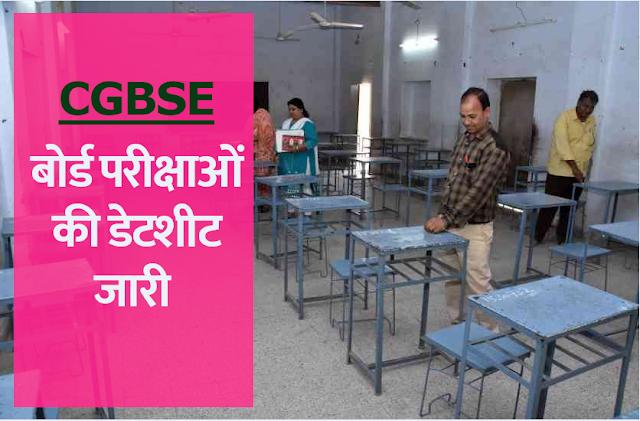 CGBSE Date Sheet 2021: दसवीं और बारहवीं बोर्ड परीक्षा का टाइम टेबल जारी, यहां से करें चेक