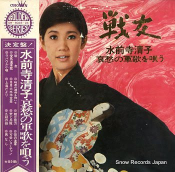 SUIZENJI, KIYOKO sorrowful war songs of suizenji kiyoko