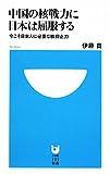 中国の核戦力に日本は屈服する 今こそ日本人に必要な核抑止力 (小学館101新書)