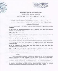 ΕΞΩΔΙΚΟ ΣΩΡΡΑ ΣΤΟ ΤΧΣ 16-6-2014 .1
