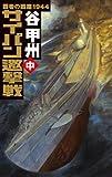覇者の戦塵1944 サイパン邀撃戦 中 (C★NOVELS)