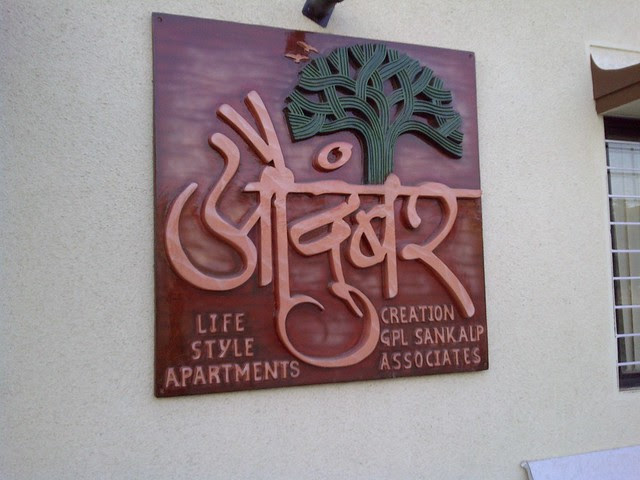 Audumbar - 2 BHK & 3 BHK Lifestyle Apartments at Warje - Pune - Visit Suyog Aura Warje Pune 411052