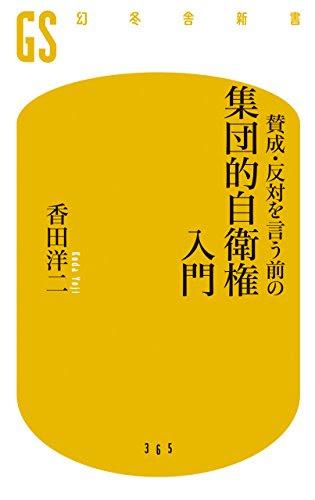 賛成・反対を言う前の集団的自衛権入門 (幻冬舎新書)