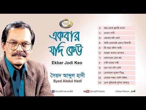 সৈয়দ আব্দুল হাদীর জনপ্রিয় ১২ টি গান, ডাউনলোড করুন মাত্র এক ক্লিকে Syed Abdul Hadi - Ekbar Jodi Keu